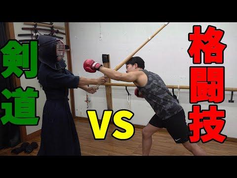 剣道全国2位とプロ格闘家が戦ったらどっちが勝つのか検証してみた