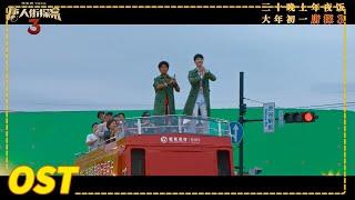 《唐人街探案3》 曝主题曲《酷你吉娃》MV(王宝强 / 刘昊然 / 张子枫)【预告片先知|20191225】