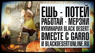 Black Desert - Кулинария от Garro