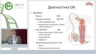 видео Обструктивная и необструктивная азооспермия: причины, диагностика, методы лечения