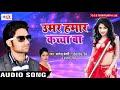 अभी ना देहब ईयरु Satendra Bedrdi , Ranjana Raj Umar hamar Kachcha Ba Bhojpuri Song 2018