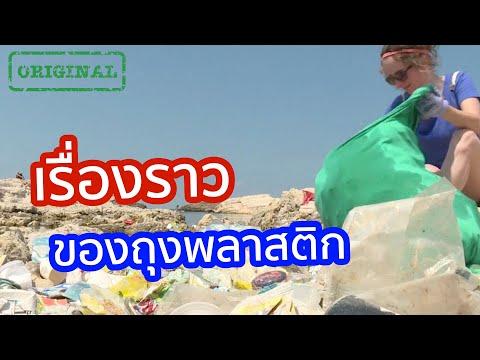 เรื่องราวของถุงพลาสติก | รู้หรือไม่ - DYK - วันที่ 03 Oct 2019