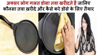 dosa recipe - बाजार जैसा डोसा घर पर बनाने की ट्रिक , डोसा रेसिपी इन हिंदी - How to make Dosa On Tawa