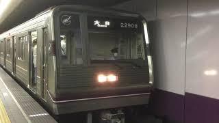 大阪メトロ谷町線 22系 大日行き 天満橋発車