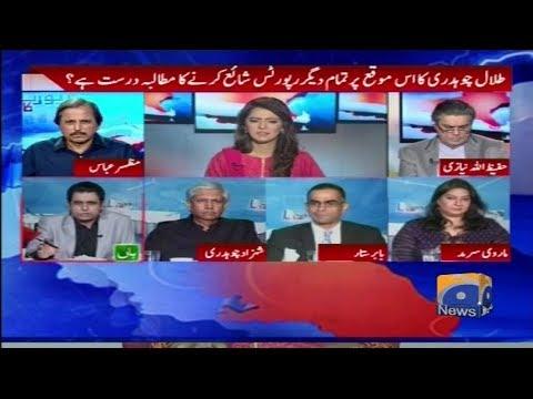 Report Card - 22 September 2017 - Geo News