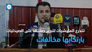 ما وراء الحرب الشعواء للحوثيين على الصيدليات ؟