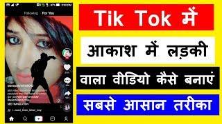 Tik Tok Me Sky Girl Background Video Kaise Banaye | Sky Me Video Kasie Lagaye | Tik Tok Editing