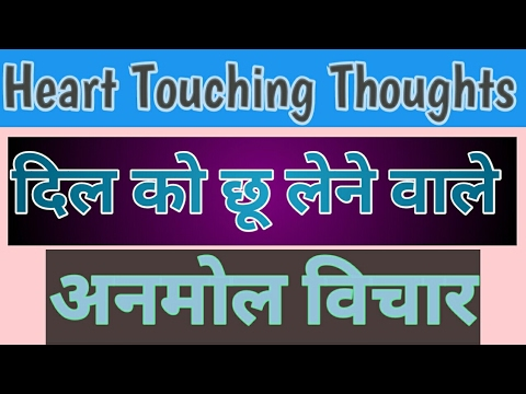 Heart Touching Thoughts In Hindi (दिल को छू लेने वाले अनमोल विचार)