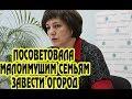 Самарский министр посоветовала малоимущим семьям завести огород | Новости Лайф