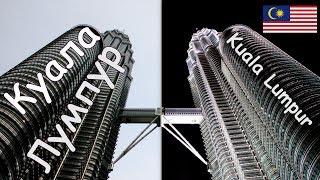 видео Куала-Лумпур за один день. - Блог о путешествиях и фотографии.