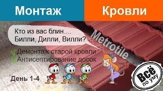 День 1-4. Монтаж композитной Metrotile Metrobond. Демонтаж.Все по уму(Сайт проекта