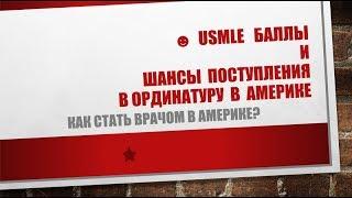 8. USMLE баллы и шансы поступить в ординатуру в Америке.