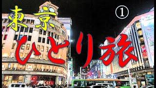 おっさん東京ひとり旅 前編 thumbnail