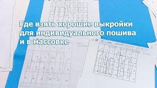 видео Купить готовые выкройки Burda («Бурда») в интернет-магазине Sodbik (Москва)