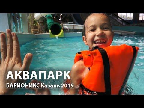 Аквапарк Барионикс / Поездка в Казань 2019 / Отдых в Казани