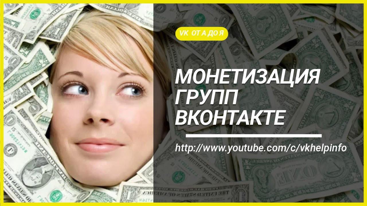 Пассивный доход | Монетизация групп ВКонтакте