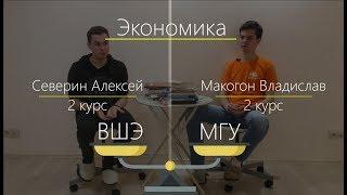 ВШЭ vs МГУ - Экономика (1 выпуск) |  Какой ВУЗ выбрать экономисту?