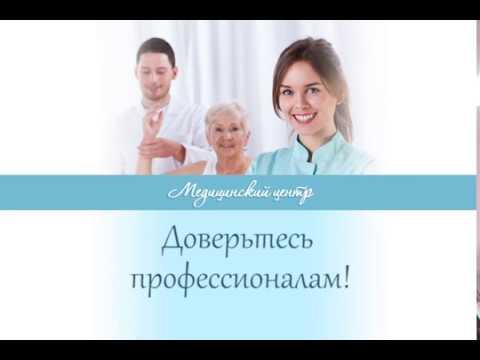 Медицинский Центр на Первомайской г. Вологда