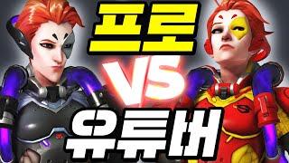 프로선수와 원챔 유튜버의 실력 차이는?