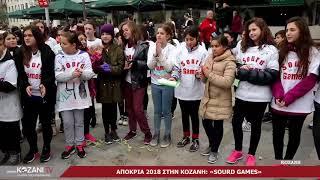 Απόκριες 2018 | Sourd Games στην Κοζάνη