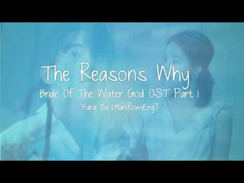 The Reasons Why -Yang Da Lyrics [Han|Rom|Eng] Bride of The Water God OST Part 1