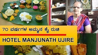 70 ವರ್ಷಗಳ ಅಮ್ಮನ ಕೈ ರುಚಿ Hotel Manjunath Ujire ಖಾದ್ಯ ಖಜಾನೆ The Food Treasure
