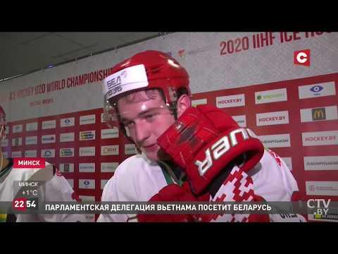 Белорусская «молодёжка» обидно проиграла латышам на ЧМ по хоккею