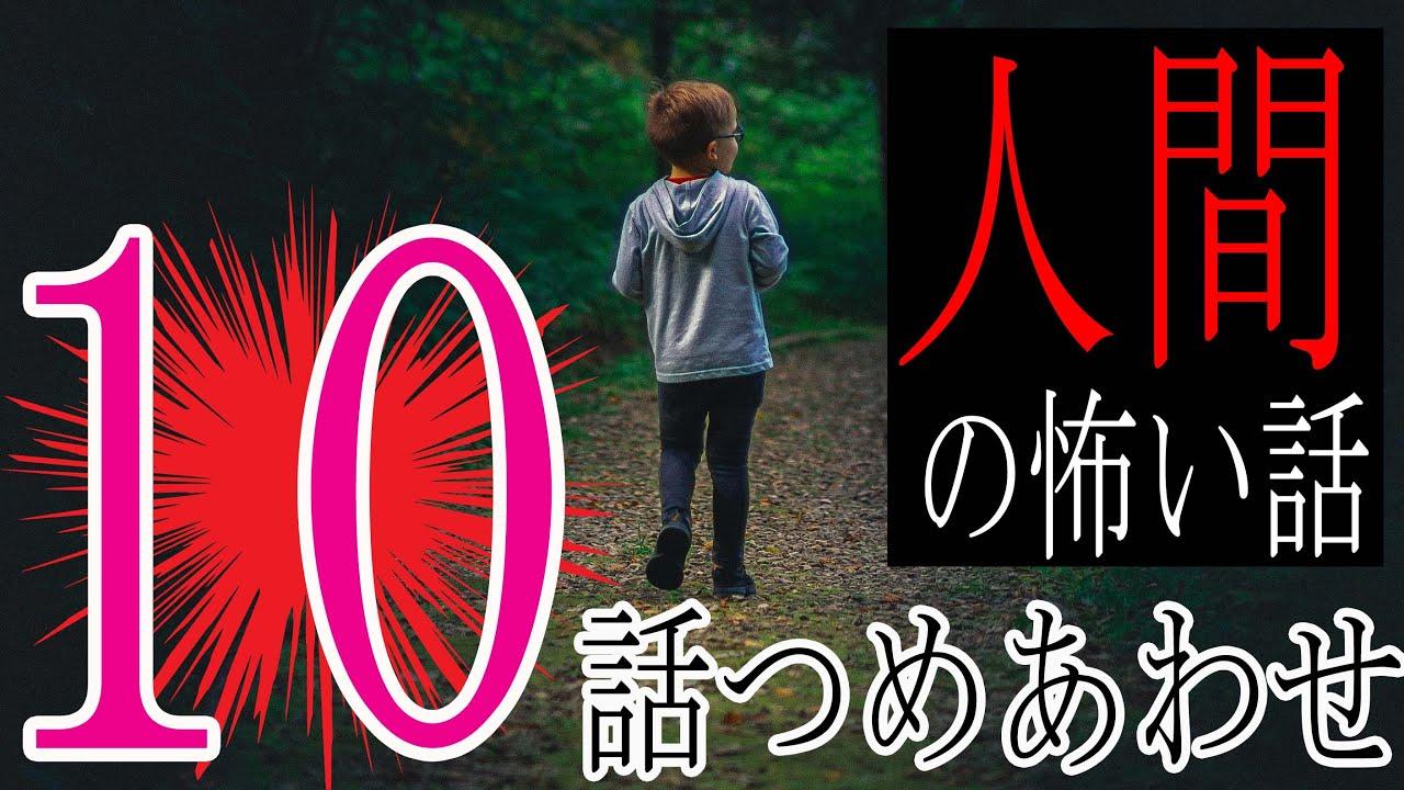 【怪談朗読】人間の怖い話10話つめあわせ【睡眠用・作業用】