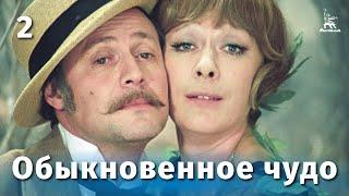 Обыкновенное чудо 2 серия (комедия, реж. Марк Захаров, 1978 г.)