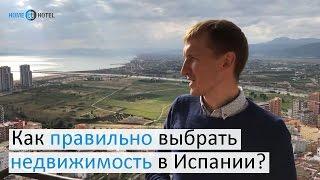 видео Виза по приглашению в Испанию от владельца недвижимости