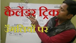 Calendar trick on fingers (part-1) reasoning in hindi