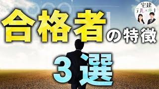 【宅建】合格者の特徴3選