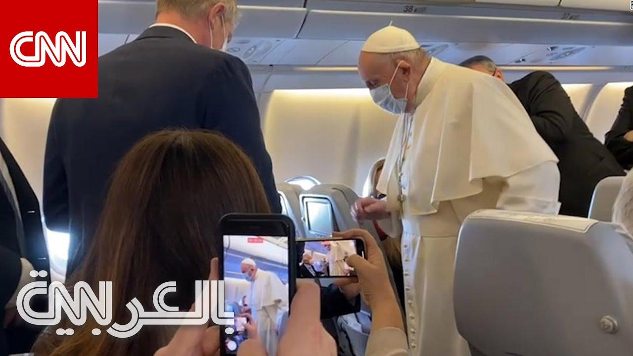 كاميرا CNN ترصد كواليس ما حدث في طائرة بابا الفاتيكان خلال رحلته للعراق  - 14:59-2021 / 3 / 6