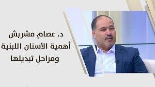 د. عصام مشربش - أهمية الأسنان اللبنية ومراحل تبديلها
