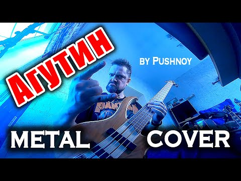 METAL COVER на Леонида АГУТИНА by Pushnoy!