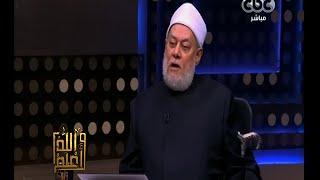 والله أعلم | د. علي جمعة : الرسول حرم علينا التنجيم لإبعادنا عن عقلية الخرافة
