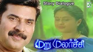 Marumalarchi Full Movie Story Dialogue | Mammootty | Devayani