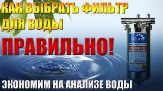 Как выбрать фильтр для воды правильно. Секреты анализа воды.(, 2016-01-24T18:39:52.000Z)