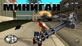 Где взять пулемет (миниган) в GTA San Andreas