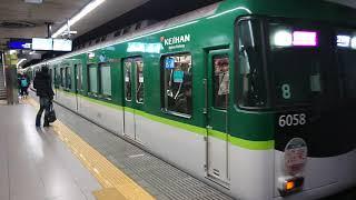 2019年正月の京阪で6000系6008Fが快速特急を代走