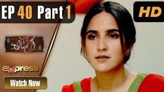 Drama | Agar Tum Saath Ho - Episode 40 Part 1 | Express Entertainment Dramas | Humayun Ashraf