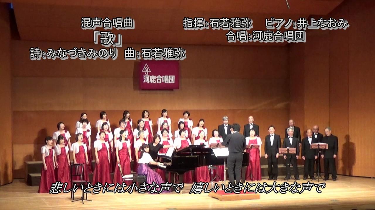 歌/河鹿合唱団 - YouTube