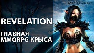 Revelation. Главная MMORPG крыса