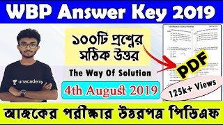 WBP Police Exam Answer Key 2019 | WBP Answer Key 2019 | The Way Of Solution
