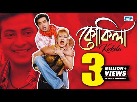 Kokila | Sakib Khan | Apu Biswas | Bangla movie song | HD | Asif & Anima