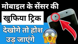 Android Phone Sensor Secret Trick | Mobile Sensor Hidden Feature |Proximity Service App|Android Tips