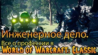 Инженерия. Все о профессии World of Warcraft: Classic