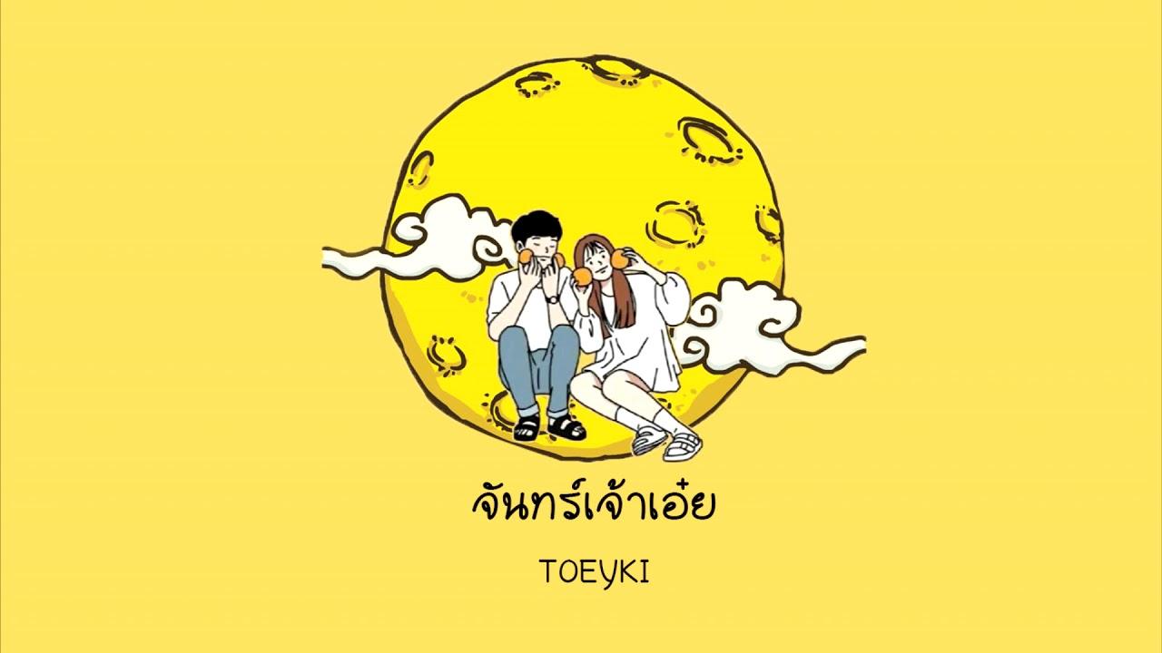 TØEYKÍ - จันทร์เจ้าเอ๋ย [ COVER ]