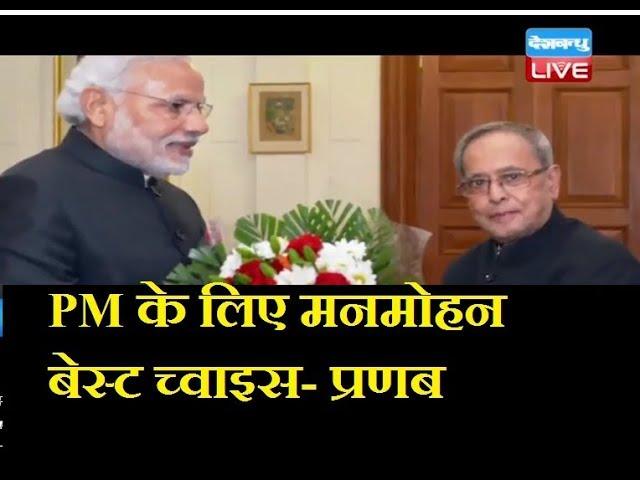PM ?? ??? ?????? ????? ??????- ?????  #Manmohan_singh best choice PM post: Pranab Mukherjee