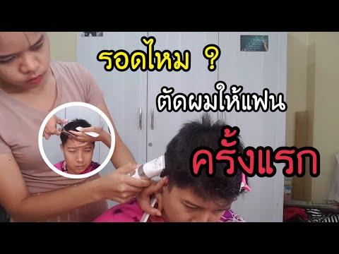 ตัดผมให้แฟน ครั้งแรก จะรอดไหม ? | Fongbeer Channel